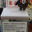 熊本地震の義援金募金…