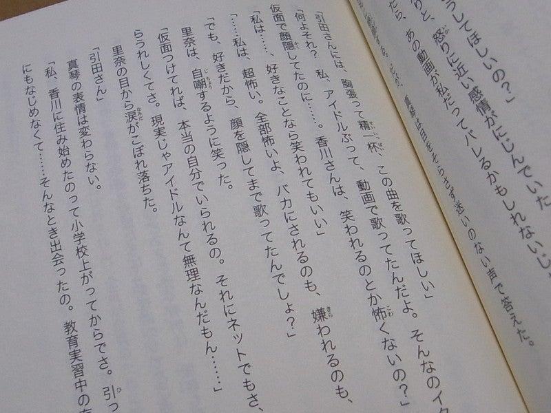 香川真琴のセリフ
