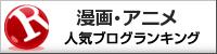 マンガ・アニメランキングバナー