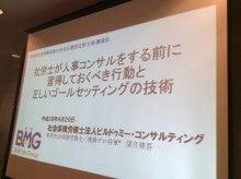 愛知県社労士会名古屋西支部20160420-2
