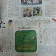 坂本が読売新聞に。