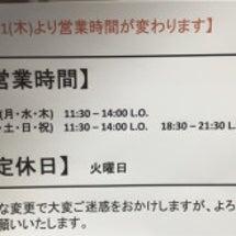 【営業時間変更】金曜…