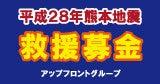 平成28年熊本地震 救援募金