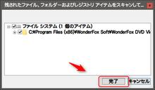 WonderFox DVD変換プロ6