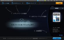 WonderFox DVD変換プロ1
