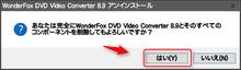 WonderFox DVD変換プロ4