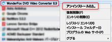 WonderFox DVD変換プロ2