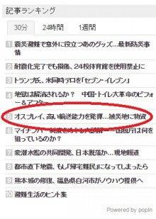 読売記事ランキング