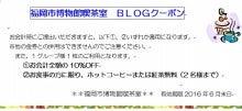 福岡市博物館喫茶室blogクーポン2016.6月末まで