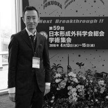 形成外科学会in福岡