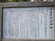 浮島神社②