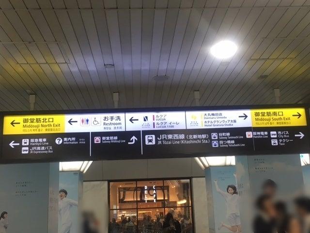 大阪改札2