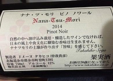 Blog0243-08ナナツモリ・ブランドノワー