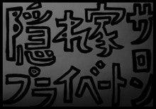 隠れ家プライベートサロン|東京新宿たけそら