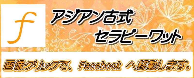 アジアン古式セラピーワットFacebook
