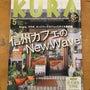KURAに掲載されま…