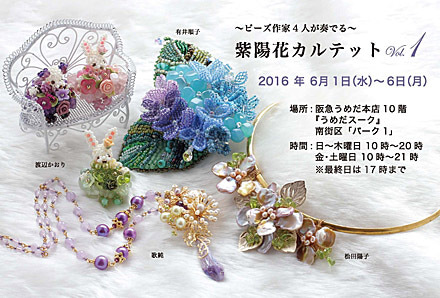 紫陽花カルテット