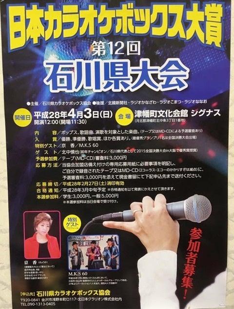 石川 県 カラオケ 大会 カラオケ大会|イベント情報|ジモティー