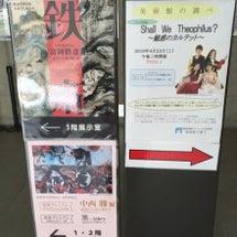 兵庫県立美術館での演…