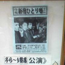 『伝枝新宿ひとり噺』