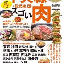 中央線のスゴい肉(マ…