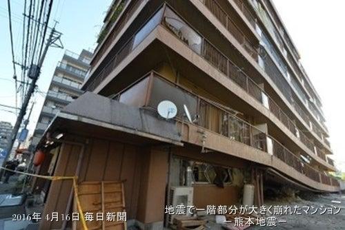一階部分が大きく崩れたマンション