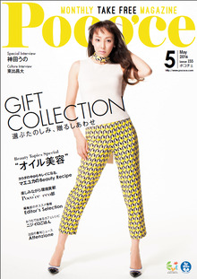 【メディア掲載情報】神田うのさん表示・ポコチェ5月号に掲載されました。