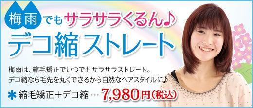 2016年・梅雨のキャンペーン 『サラサラくるん ♪ デコ縮ストレート』