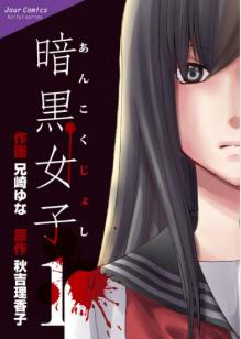 暗黒女子1巻