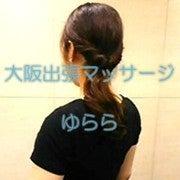 愛川セラピスト