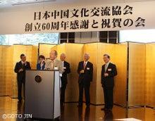 日中文化交流協会60周年