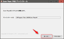 Zoom Player FREE3