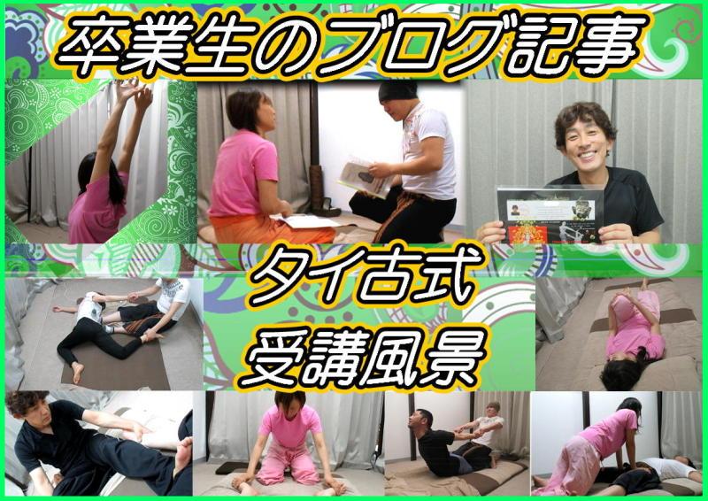 スクール卒業生☆タイ古式マッサージ受講風景3