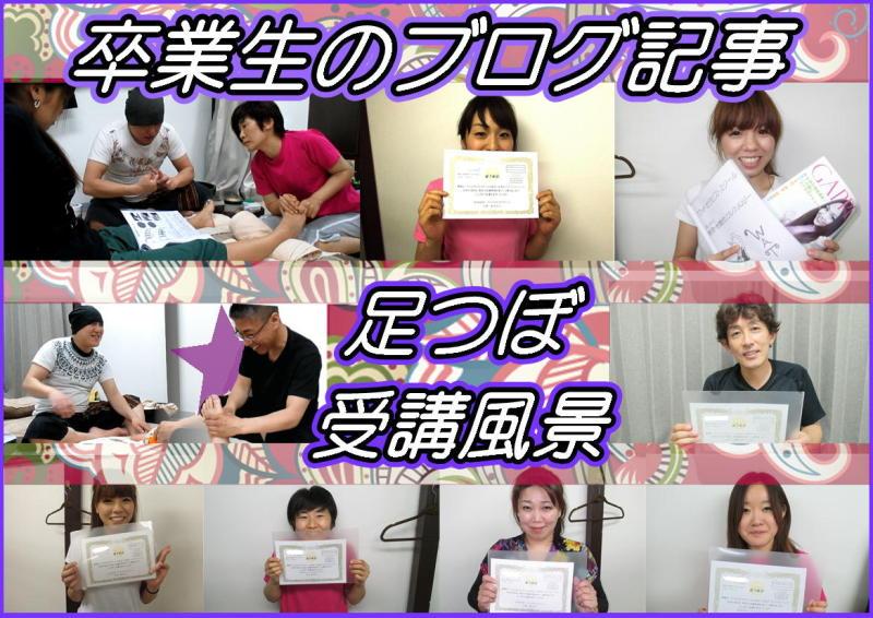 スクール卒業生☆台湾式足つぼマッサージ受講風景3