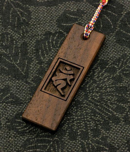梵字カーン ウォルナットの木札ストラップ