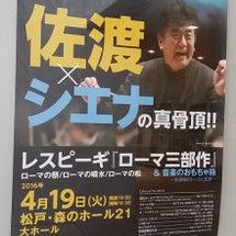 佐渡裕さん&シエナウ…