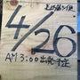 長崎便の第五便が、4…