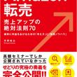 書籍出版【応援感謝プ…