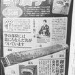 本日4/26週刊朝日…