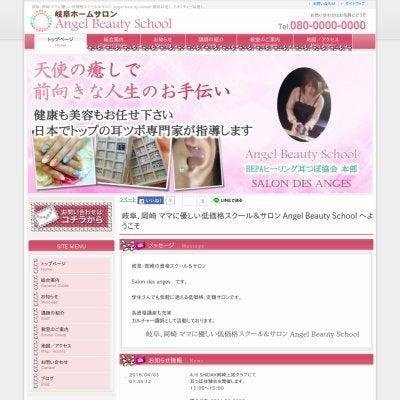 岐阜 低価格スクール&サロン