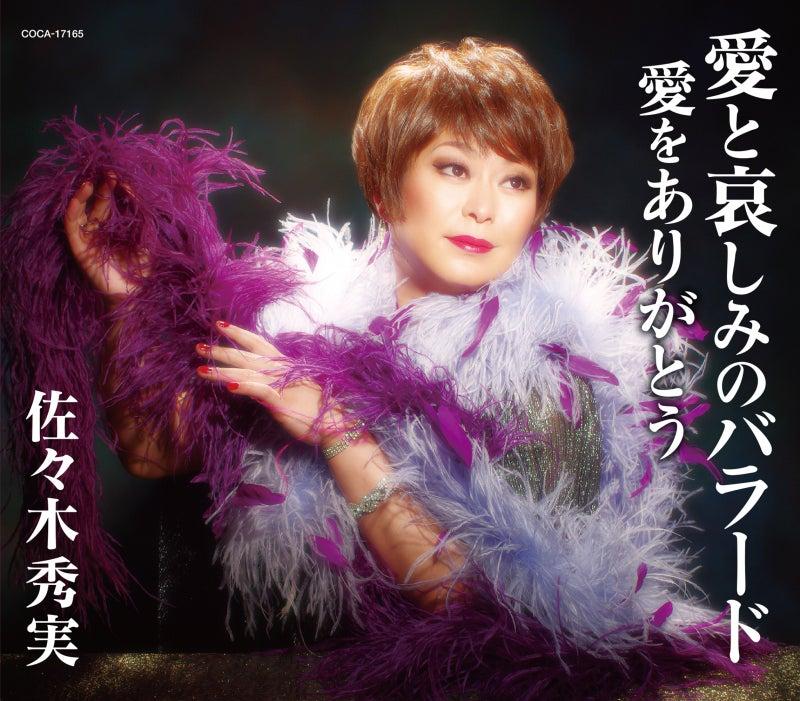 佐々木秀実オフィシャルブログ「云わせてね!愛の言葉を」by Ameba