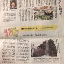朝日新聞寺社逸品に妙…