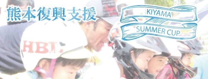 熊本復興支援 基山サマーカップ2016.png