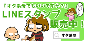 ブログ用スタンプバナー_01