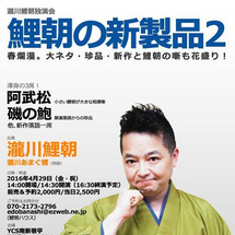 4/29「鯉朝の新製…