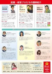 起業フェス2