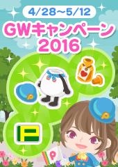 GWキャンペーン2016