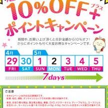 渋谷店10%OFF+…