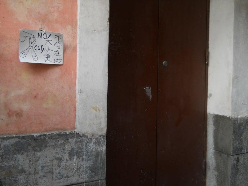 マカオのセナド広場の路地にあった張り紙