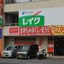 ☆らくらく+横須賀店…